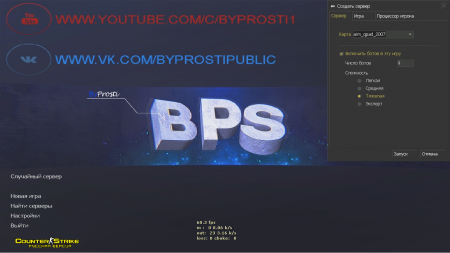 Скачать Counter-Strike 1.6 ByProSti