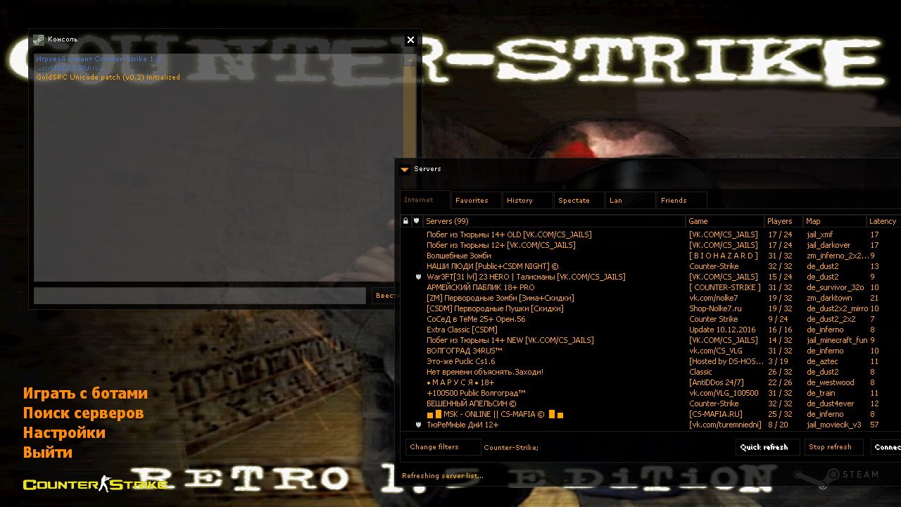 Скачать Counter-Strike 1.6 Retro [1.5] Edition