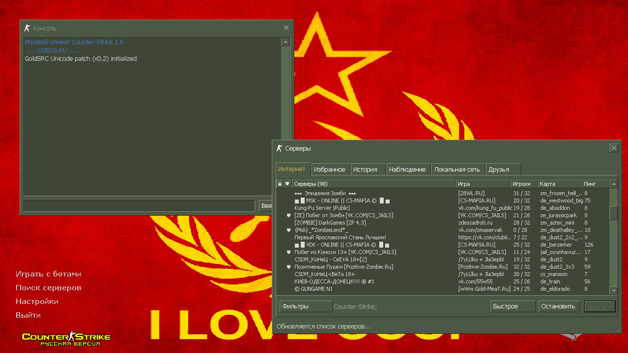 Скачать Counter-Strike 1.6 I LOVE CCCP