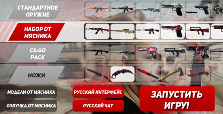 Скачать Counter-Strike 1.6 от Русского Мясника