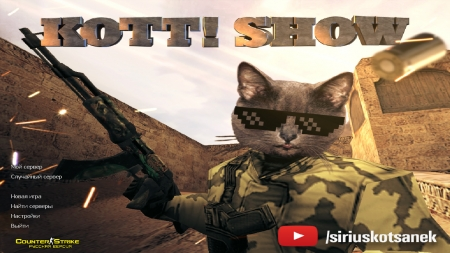 Скачать Counter-Strike 1.6 от Kott! Show