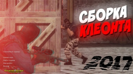 Скачать Counter-Strike 1.6 от КЛЕОНТ