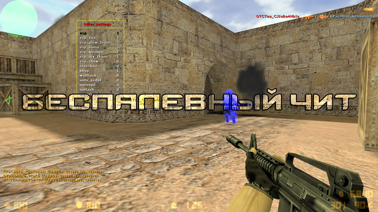 Скачать wallhack (wh) для cs 1. 6 [counter-strike 1. 6 steam] wh.